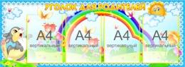 Купить Стенд Уголок для родителей - Ладушки 4 кармана А4 1150*520 мм в Беларуси от 82.00 BYN