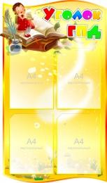 Купить Стенд Уголок ГПД  для начальной школы в золотисто-желтых тонах 920*530мм в Беларуси от 69.00 BYN