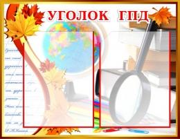 Купить Стенд Уголок ГПД для школы в стиле стенда Осень 570*440мм в Беларуси от 32.00 BYN