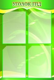Купить Стенд Уголок ГПД в светло-зеленых тонах  510*750мм в Беларуси от 52.00 BYN
