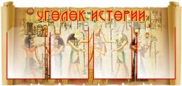Купить Стенд Уголок Истории 1050*500мм в Беларуси от 70.00 BYN