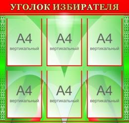 Купить Стенд Уголок избирателя в национальных цветах 820*780 мм в Беларуси от 85.00 BYN