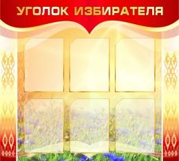 Купить Стенд Уголок избирателя в национальных цветах с орнаментом 1000*900 мм в Беларуси от 113.00 BYN