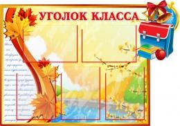 Купить Стенд Уголок класса 860*700мм в Беларуси от 88.50 BYN