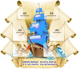 Купить Стенд Уголок Класса в стиле группы стендов Корабль с голубыми парусами 1180*1030 мм в Беларуси от 151.80 BYN