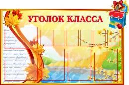 Купить Стенд Уголок класса в стиле осень с фигурным элементом портфель 1200*760мм в Беларуси от 126.66 BYN