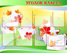 Купить Стенд Уголок класса в желто-зеленых тонах 1250*1000 мм в Беларуси от 156.00 BYN