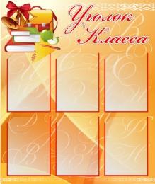Купить Стенд Уголок класса (Вугалок класа) в золотисто-оранжевых тонах 950*800мм в Беларуси от 102.00 BYN