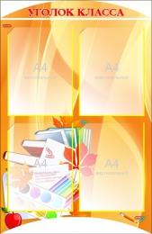 Купить Стенд Уголок класса золотисто-оранжевый фигурный 520*800мм в Беларуси от 60.00 BYN