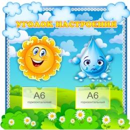 Купить Стенд Уголок настроения в голубых тонах 610*610 мм в Беларуси от 44.00 BYN