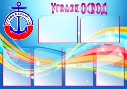 Купить Стенд Уголок ОСВОД 1000*700 мм в Беларуси от 96.00 BYN