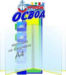 Купить Стенд Уголок ОСВОД с вертушкой А4 на 4 кармана 230*520 мм в Беларуси от 42.00 BYN