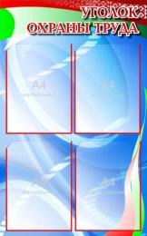 Купить Стенд Уголок охраны труда №3 (Куток аховы працы)  500*800мм в Беларуси от 56.00 BYN