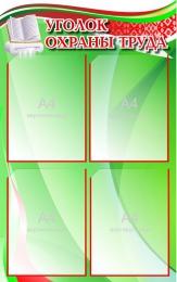 Купить Стенд Уголок охраны труда (Куток аховы працы) 500*800мм в Беларуси от 58.00 BYN