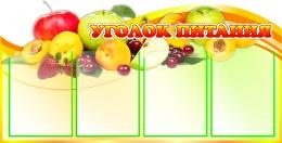 Купить Стенд Уголок питания 1000*510 мм в Беларуси от 72.00 BYN