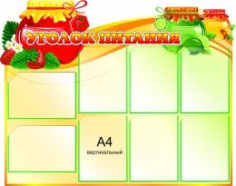Купить Стенд Уголок питания с баночкой варенья 1090*860 мм в Беларуси от 133.00 BYN
