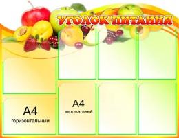Купить Стенд Уголок питания с фруктами  1030*800 мм в Беларуси от 120.00 BYN