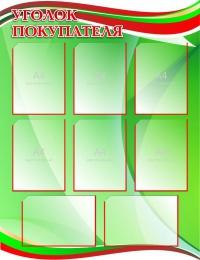 Купить Стенд Уголок покупателя в цветах символики Республики Беларусь  850*1100мм в Беларуси от 133.00 BYN