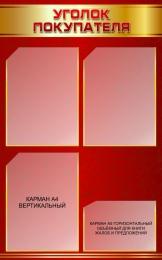 Купить Стенд Уголок покупателя в золотисто-бордовых тонах на 4 кармана в Беларуси от 56.60 BYN