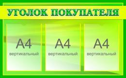 Купить Стенд Уголок покупателя в золотисто-салатовых тонах 800*500мм в Беларуси от 53.50 BYN