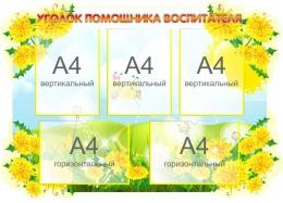 Купить Стенд Уголок помощника воспитателя в группу Одуванчики 980*690 мм в Беларуси от 89.50 BYN