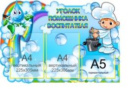 Купить Стенд Уголок помощника воспитателя для группы Капелька 800*560 мм в Беларуси от 57.40 BYN