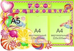 Купить Стенд Уголок помощника воспитателя для группы Карамелька 800*550 мм в Беларуси от 56.40 BYN