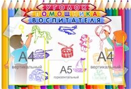 Купить Стенд Уголок помощника воспитателя для группы Карандашики 800*550 мм в Беларуси от 56.40 BYN