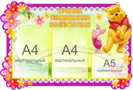 Купить Стенд Уголок Помощника воспитателя для группы Мультяшки 820*550 мм в Беларуси от 57.40 BYN