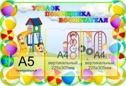 Купить Стенд Уголок помощника воспитателя для группы Мячики 800х550 мм в Беларуси от 56.40 BYN