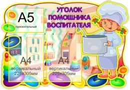 Купить Стенд Уголок помощника воспитателя для группы Пирамидки 800х550 мм в Беларуси от 56.40 BYN