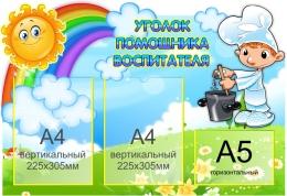 Купить Стенд Уголок помощника воспитателя для группы Солнышко, Радуга 800*550 мм в Беларуси от 56.40 BYN