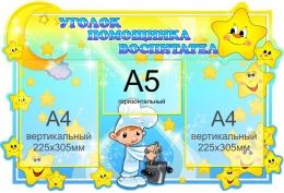 Купить Стенд Уголок помощника воспитателя для группы Звездочки в голубых тонах 800*540 мм в Беларуси от 55.40 BYN