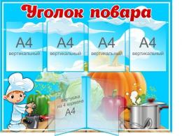 Купить Стенд Уголок повара в голубых тонах 1090*820 мм в Беларуси от 138.00 BYN