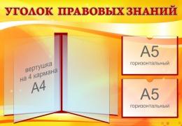 Купить Стенд Уголок правовых знаний в оранжевых тонах 720*500мм в Беларуси от 68.80 BYN