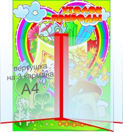 Купить Стенд Уголок природы для начальной школы с вертушкой А4 на 3 кармана 360*480мм в Беларуси от 46.00 BYN