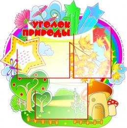 Купить Стенд Уголок природы для начальной школы Я познаю мир на 3 кармана А4  700*750мм в Беларуси от 71.50 BYN
