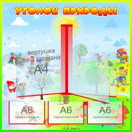 Купить Стенд Уголок природы с вертушкой А4 на 3 кармана 600*600 мм в Беларуси от 64.00 BYN