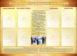 Купить Стенд Уголок профориентации в золотисто-коричневых тонах 1300*950 мм в Беларуси от 155.00 BYN