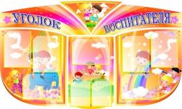 Купить Стенд Уголок Воспитателя фигурный золотисто-оранжевый для детского сада  1500*960мм в Беларуси от 185.30 BYN