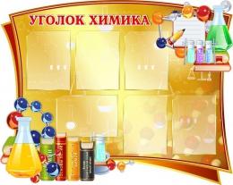 Купить Стенд Уголок  химика для кабинета химии в золотисто-коричневых тонах 1200*950мм в Беларуси от 145.00 BYN