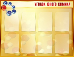 Купить Стенд Уголок юного химика для кабинета химии в золотисто-коричневых тонах  1150*900мм в Беларуси от 139.00 BYN