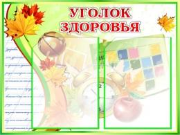 Купить Стенд Уголок здоровья для школы 600*450мм в Беларуси от 34.00 BYN