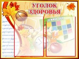 Купить Стенд Уголок здоровья для школы в стиле стенда Осень 600*450мм в Беларуси от 34.00 BYN