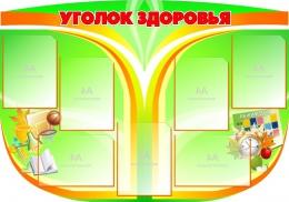 Купить Стенд Уголок здоровья для школы в золотисто-зеленых тонах 1200*840мм в Беларуси от 132.50 BYN