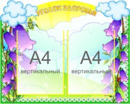 Купить Стенд Уголок здоровья на 2 кармана А4 группа Колокольчики 610*480 мм в Беларуси от 38.00 BYN