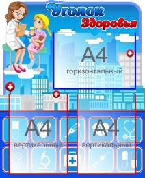 Купить Стенд Уголок здоровья на 3 кармана А4 550*680 мм в Беларуси от 52.50 BYN