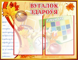 Купить Стенд Уголок здоровья на белорусском языке для школы в стиле стенда Осень 600*450мм в Беларуси от 34.00 BYN