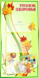 Купить Стенд Уголок здоровья в стиле Осень зелёный  450*900мм в Беларуси от 54.50 BYN