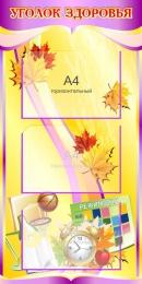 Купить Стенд Уголок здоровья в золотисто-фиолетовых тонах 450*900мм в Беларуси от 51.50 BYN